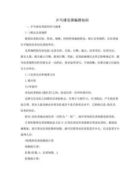 乒乓球竞赛编排知识.doc