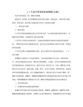 1.1生活中常见的盐说课稿[定稿].doc