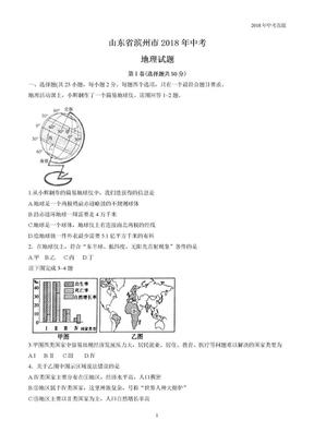 2018年山东省滨州市中考地理试卷word版含答案.doc