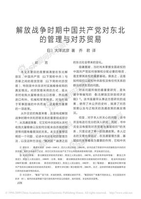 解放战争时期中国共产党对东北的管理与对苏贸易.pdf