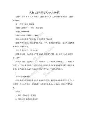 人物专题片策划文案(共10篇).doc