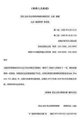 《奉持八关斋戒》-苏达.法拉.布达哥斯阿阇黎(那那瓦拉 上座) 编著.pdf