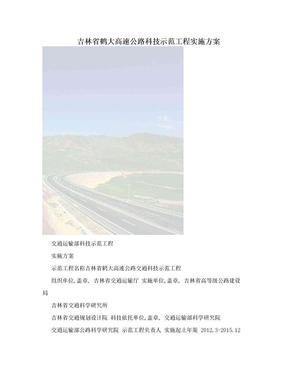 吉林省鹤大高速公路科技示范工程实施方案.doc