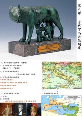 古代罗马政治制度.ppt