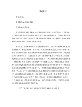 工伤事故赔偿协议书.doc