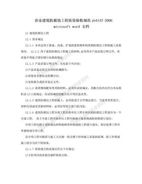 冶金建筑防腐蚀工程质量验收规范yb4147-2006  microsoft word 文档.doc