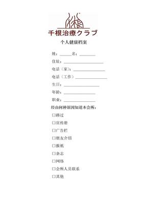 健康咨询档案.doc