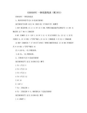 GSK928TC一体化接线表(配DY3).doc