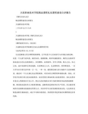 大连职业技术学院精品课程礼仪课程建设自评报告.doc
