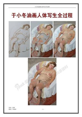 于小冬油画人体写生全过程.pdf