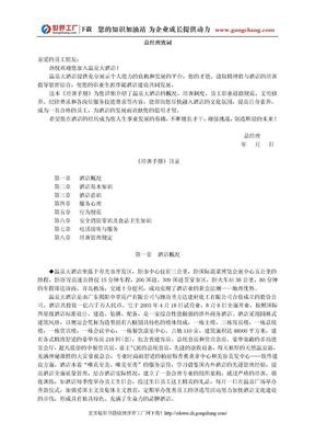 星级酒店培训手册.doc