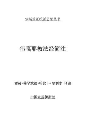 伟嘎耶正式版.pdf