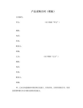 合同样本-产品采购合同(范本).doc