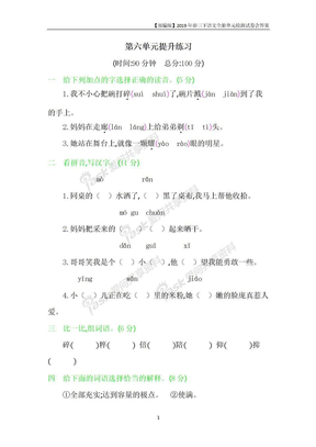 2019部编人教版三年级下册语文第六单元提升检测试题含答案.docx