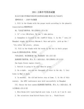 2011上海中考英语试题.doc