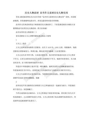 历史人物素材 高考作文素材历史人物实用.doc
