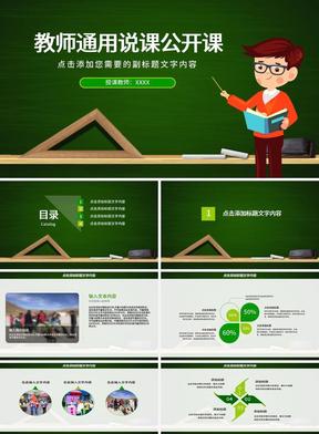 绿色简约通用卡通教育培训通用说课公开课PPT模板.pptx