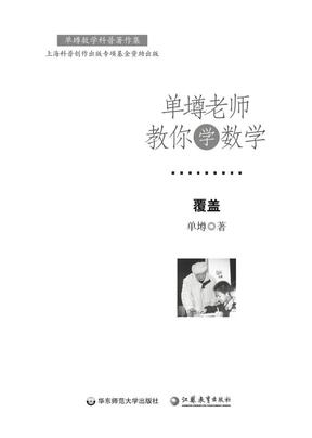 单墫老师教你学数学 覆盖.pdf