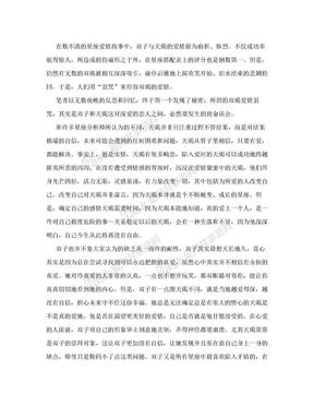天蝎男与双子女之间的爱情诅咒.doc