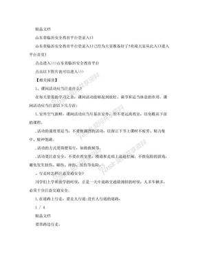 山东省临沂安全教育平台登录入口.doc