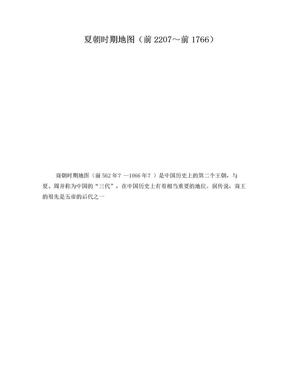 中国历史地图.doc