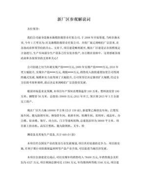 公司参观解说词.doc