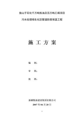 防腐施工组织设计.doc
