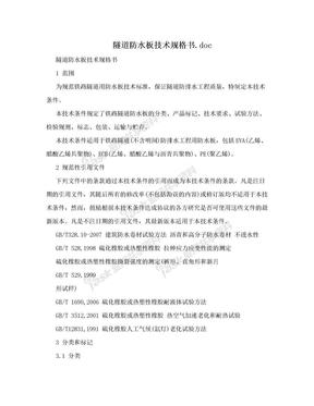 隧道防水板技术规格书.doc.doc