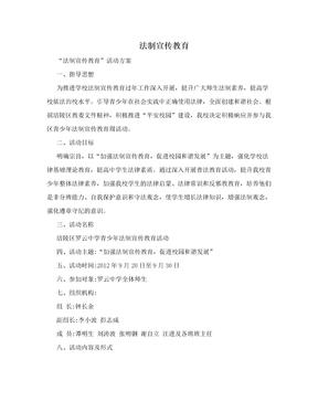法制宣传教育.doc
