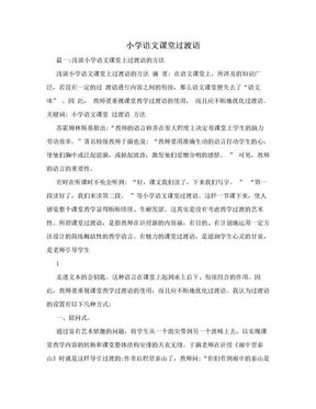 小学语文课堂过渡语.doc
