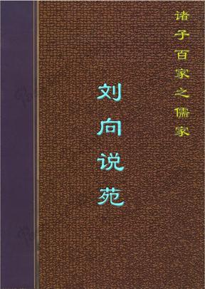 诸子百家之儒家:刘向说苑.pdf