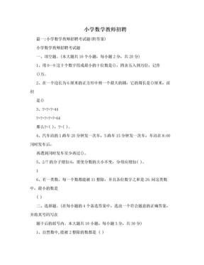 小学数学教师招聘.doc