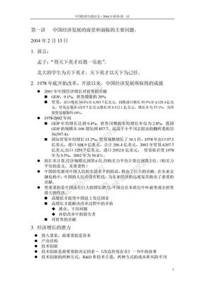 第一讲 中国经济发展的前景和面临的主要问题.doc