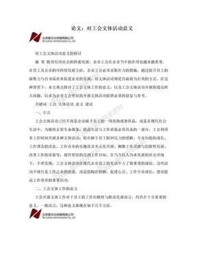 论文:对工会文体活动意义.doc
