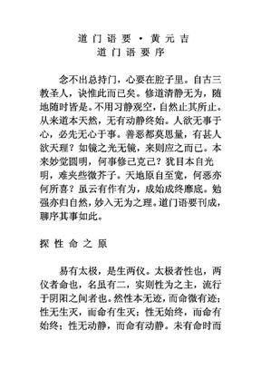 道 门 语 要.pdf