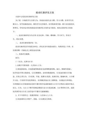 流动红旗评比方案.doc