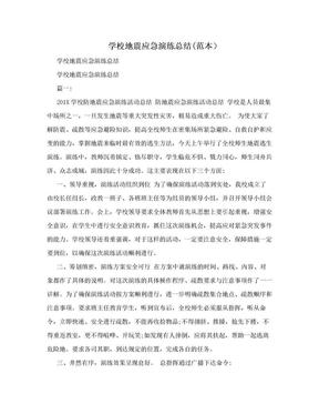 学校地震应急演练总结(范本).doc