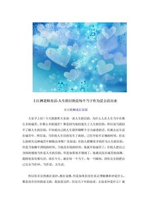 人生的目的是每个当下作为爱去活出来-上江洲老师光话.doc