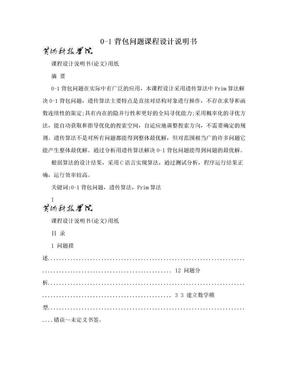0-1背包问题课程设计说明书.doc