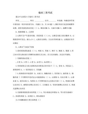 临床三基考试.doc