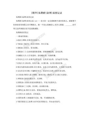 [精华]朱鹊桥(命理)面授记录.doc