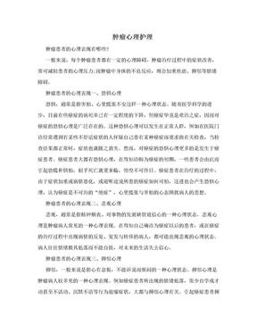 肿瘤心理护理.doc