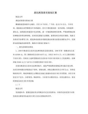 惠民政策落实情况汇报.doc
