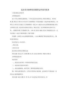 民办非企业单位注销登记申请书范本.doc