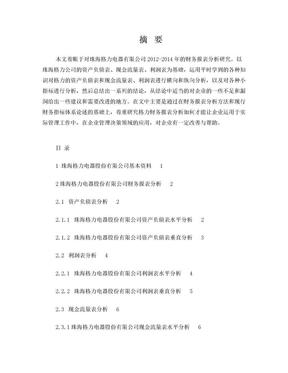 珠海格力电器股份有限公司财务报表分析.doc