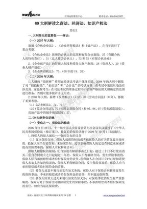 【0910000國】新大纲解读班楚道文商经讲义.pdf