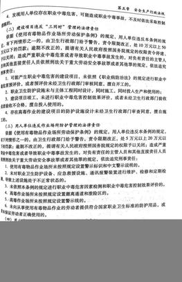 2011版注册安全工程师教材—安全生产法及相关法律知识06.pdf