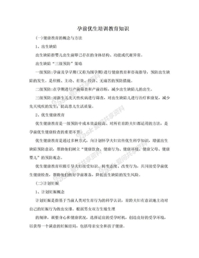 孕前优生培训教育知识.doc