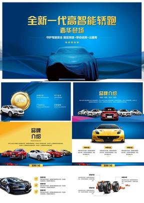 高端汽车发布会品牌营销策划PPT 343.pptx
