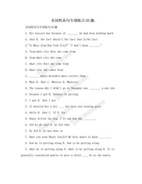 名词性从句专项练习50题..doc